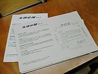 生徒会報 No.2