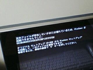 いよいよパソコンがガチで壊れた