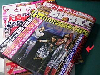 スコラとBUBUKA「良くない雑誌」(7月17日の記事)