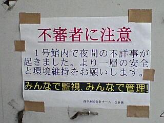 府中刑務所