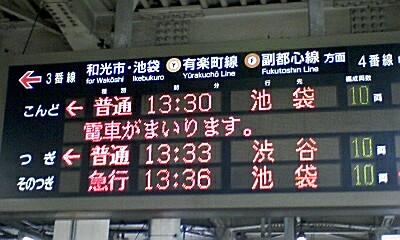 し、渋谷!?